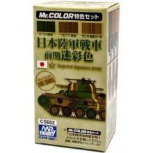 Imperial Japanese Army Tank Early Camouflage Color Set