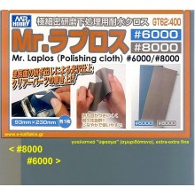 MR.WATERPROOF POLISHING CLOTH 6000-8000